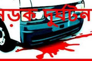চৌদ্দগ্রামে অজ্ঞাত গাড়িচাঁপায় হোটেল শ্রমিকের মৃত্যু