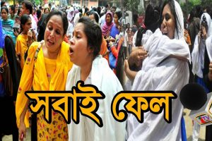 কুমিল্লা বোর্ডে যে দুটি প্রতিষ্ঠানে একজনও পাশ করেনি