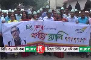 নরসিংদী জেলা তথ্য অফিসের যৌথ উদ্দ্যোগে 'শিশু কিশোর মেলা' অনুষ্ঠিত