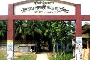 অধ্যক্ষ নেই কুমিল্লার ৯টি সরকারি কলেজে