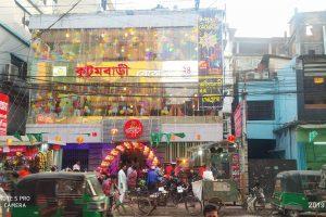 কুটুমবাড়ী রেস্তোরা চকবাজার শাখার উদ্বোধন
