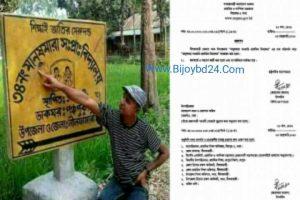 'মানুষমারা' স্কুলের নাম বদলে এখন নতুন নাম 'মানুষগড়া' স্কুল