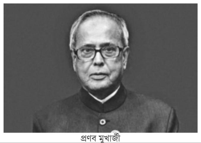 ভারতের সাবেক রাষ্ট্রপতি প্রণব মুখার্জি আর নেই