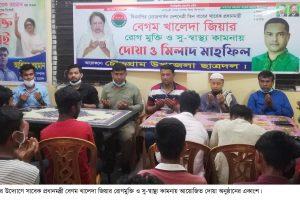 চৌদ্দগ্রামে সাবেক প্রধানমন্ত্রী বেগম খালেদা জিয়ার রোগমুক্তি কামনায় দোয়া ও মিলাদ মাহফিল অনুষ্ঠিত